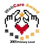 Logo of Web Care Campaign